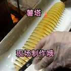 现场制作的薯塔🗼。看着更好常常。台湾彰化县员林市龙灯夜市。一支五十台币。