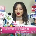"""孟佳空降上海劲歌热舞 透露全新EP""""惊喜连连"""""""