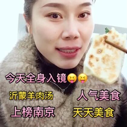 南京第二餐,沂蒙羊肉汤上榜南京:人家美食,天天美食,在南京的小伙伴可以尝试一下哦😍😍#美食##地方美食##街边小吃#