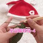 圣诞帽教程-4#手工#