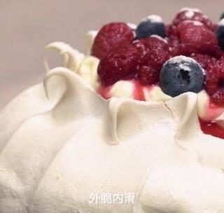 来自南半球的超美甜品pavlova,也就是蛋白霜蛋糕来了,棉花糖似的口感配上酸酸莓果。赶紧给我交作业!#我要上热门##美食#