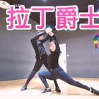 #舞蹈##拉丁爵士##南京ishow爵士舞#🎵Sway和@浩薇薇_IshowJazz 小姐姐最新编舞,感谢摄影师@阔少_申旭阔 给我两米大长腿😘ishow12🈷️集训营仅剩最后几个名额,欲报从速哦,联系电话同vx:13770971242@南京IshowJazzDance