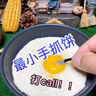 最小手抓饼#美食##迷你厨房##我要上热门@美拍小助手#@小冰@美食频道官方号