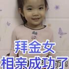 #宝宝#多多3周岁+5个月+8天。今日互动话题:宝宝们双十一的快递包裹全都到齐了吗?全到齐的扣1,还有没到的扣2,全部没收到的扣3,什么也没买的扣666。#宝宝大脑666##萌宝爱的亲亲#@美拍小助手