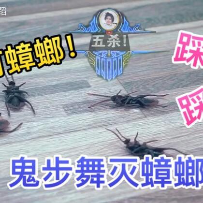 #有蟑螂#也不怕,#鬼步舞#一出,蟑螂杀杀杀,先来一个五杀再说!#十万支创意舞#学舞蹈原来还有这种操作?😏