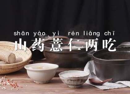 #山药薏仁两吃#秋冬养生,山药➕薏仁超百搭!#美食##秋冬美食#