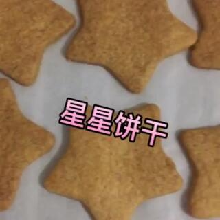 #美食#饼干,好吃