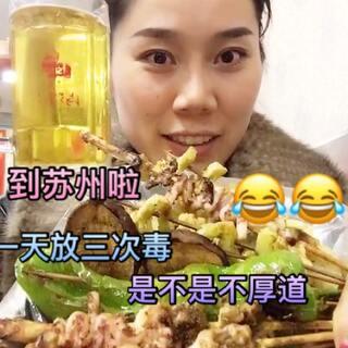 在南京吃饱回来,刚到苏州又吃上了😂😂#美食##街边小吃##吃秀#@美拍小助手 @美食频道官方号