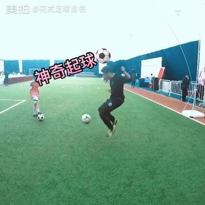 花式足球起球#运动##足球#