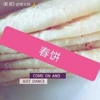 春饼的制作过程#美食##美食教程#