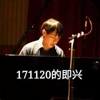 171120的即兴,作曲及演奏:罗宇荣。#U乐国际娱乐##钢琴##钢琴曲#