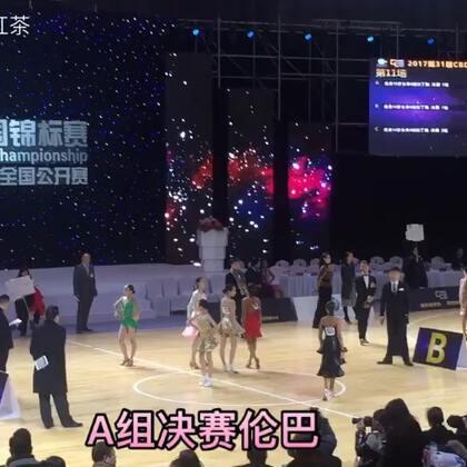 14岁A组决赛伦巴舞#2017第31届CBDF全国锦标赛##舞蹈##拉丁舞#