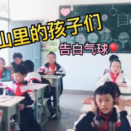 去云南支教时留下的唯一视频. 代课了两堂音乐课. 极其让我惊讶的是居然会唱告白气球🎈#精选##音乐##我要上热门@美拍小助手#