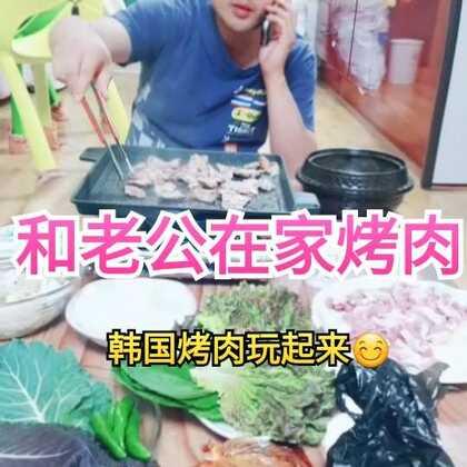 韩国人是一年四季都喜欢烤肉啊!我老公是烤肉+大酱汤标配,之前拍的各种烤肉的视频太多,今天这个是第一次在家里烤肉😂油炸的身上起了好几个泡😢😢喜欢烤肉的朋友不妨试试自己在家烤,经济又卫生😁😁😁#美食##日志##我要上热门@美拍小助手##韩国##韩国美食#