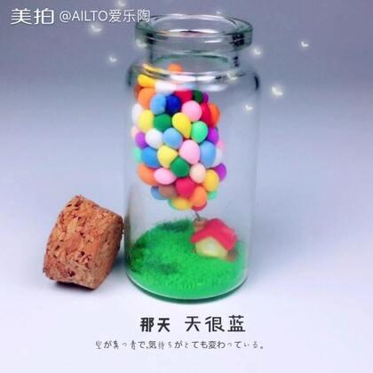 热气球小屋带你去旋行,想上车的宝宝赶紧打卡,滴滴~仙女卡,你会打出什么卡😋#手工##爱乐陶#点赞+转发+评论抽一个宝宝送材料包并互转,用到的材料在http://ailto.taobao.com 有售哦👻
