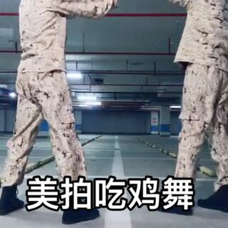 #吃鸡舞##精选##十万支创意舞#说好的不暴力,只尬舞!!又被阴了!!最讨厌伏地魔!!@我的猪我的猪