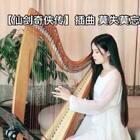 #音乐##仙剑奇侠传##莫失莫忘#耳边响起灵儿的一声声 逍遥哥哥