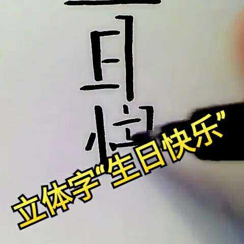 手写立体字 我要上热门 某个宝宝要的 仙女琳 的美拍