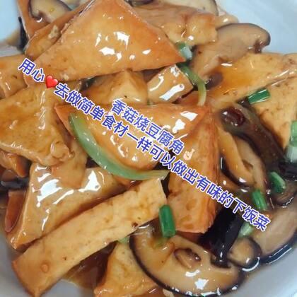 #就爱吃你豆腐##自制美食##我要上热门@美拍小助手#便宜,实惠的下饭菜,我喜欢☺️