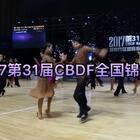 #舞蹈##拉丁舞#2017第31届CBDF全国锦标🍉姿