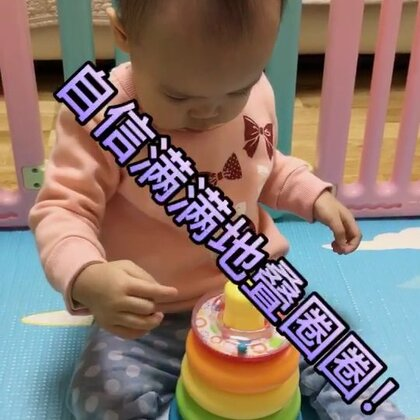 宝宝13m+9 现在宝宝已经可以单手,熟练地叠圈圈了。表现得十分自信!🙊🙉🙈#宝宝##宝宝成长记##宝宝新技能#