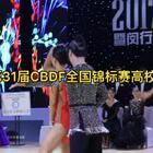 #舞蹈##拉丁舞#2017第31届CBDF全国锦标赛高校对抗赛💖