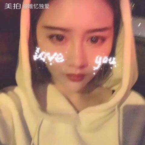 【唯忆独爱美拍】#U乐国际娱乐#