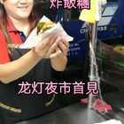 #美食##跟着强哥逛台湾#彰化縣員林市龙灯夜市 首見炸飯糰 鮪魚 泡菜 口味眾多