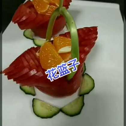 #美食甜品##西红柿花篮子##我要粉丝,我要上热门#@美拍小助手