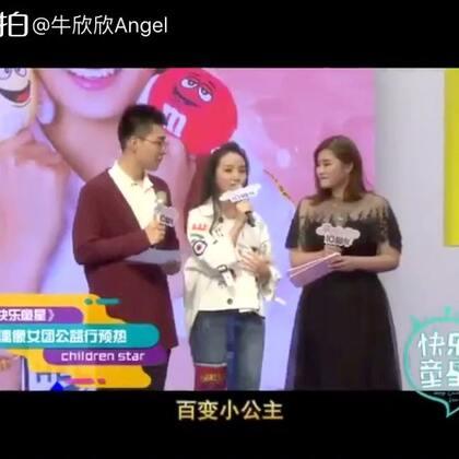 江苏综艺频道《快乐童星》栏目报道