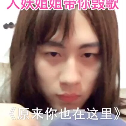毁歌系列,刘若英别打我#音乐mv##歌曲##搞笑#