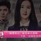 """《推理笔记》在京举办首映 """"下跪""""求保密反转结局"""