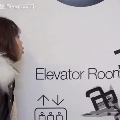 看我如何把电梯间的字吹跑。#我要上热门#@美拍小助手#日志#