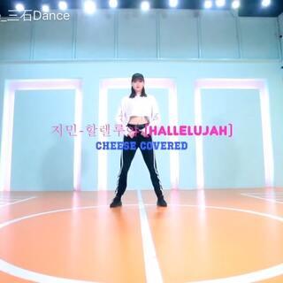 💥💥💥更新一发、AOA智珉的哈利路亚、这可能是我最勤劳的一次、更新最快的一次😜😜😜快来夸我@三石舞蹈工作室 #敏雅U乐国际娱乐##舞蹈##hallelujah (哈利路亚)#