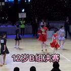 12岁B组决赛恰恰舞#2017第31届CBDF全国锦标赛##舞蹈##拉丁舞#