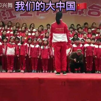 #音乐##全班大合唱##我们的大中国🇨🇳#我们班同学们都是好样滴!👏👏👏