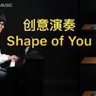 创意演奏《Shape of You》,演奏:@文武贝MUSIC #U乐国际娱乐##钢琴#