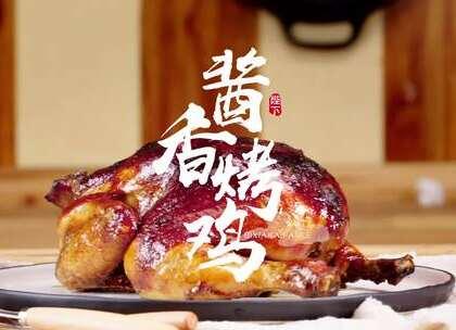 #五分钟美拍##美食##生活#感恩节,给大家带来一道香喷喷的烤鸡!祝大家大吉大利,今晚吃鸡!