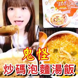 鬼怪炒碼泡麵湯飯~完整版與更多精彩的影片,歡迎到我的youtube:蜂蜜芥末佐蚊子https://youtu.be/vCLiJVF5Lsk#方便面##美食##韩国#