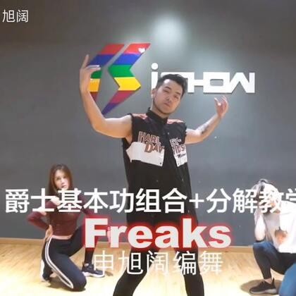 #舞蹈##freaks##爵士舞# 这次新给大家编的爵士舞基本功爆发力练习组合 分解已经放在后面咯 大家学起来吧 想跳好很简单 把这个舞跳一千遍 你绝对变成猛女猛男 力量和控制对于爵士舞很重要哦 @南京IshowJazzDance Ishow舞蹈集训报名电话同vx📱13770971242