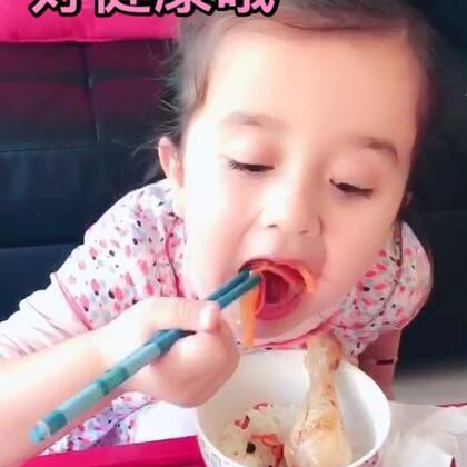 Eva爱吃蔬菜了,你说的对,吃蔬菜很健康,要营养均衡!身体棒棒哒👍#宝宝#