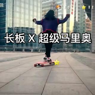 长板通关超级马里奥 #长板##运动##长板dancing#