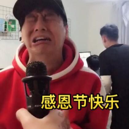 感恩节你最想感谢谁,我感谢个狗屁#感恩节##精选#