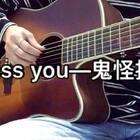 I miss you—鬼怪插曲#音乐##吉他弹唱#