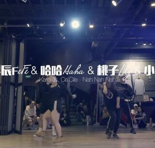 #T.I DANCE STUDIO#冯羿辰 & 哈哈 & 桃子 & 小睿 - Nah Nah Nah #舞蹈##我要上热门#微信人工号:ILOVETEAMINVADER