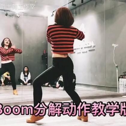 又是一支帅帅的电音舞学完#Jane kim Boom# 舞室镜面分解动作教学版/D+学员分组展示视频😬😬很多零基础的同学,可以看到每一天都在进步!!我们会继续努力为大家带来更好的舞蹈和教学😘😘#珠海爵士舞培训##珠海舞蹈##爵士舞教学#