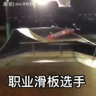 #运动##滑板##男神#