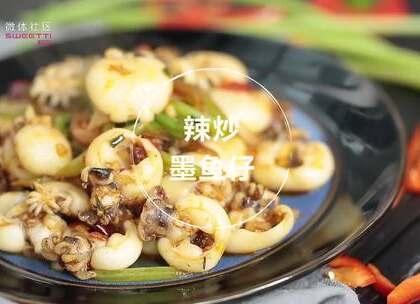Q弹可爱的墨鱼仔配上麻辣的花椒、辣椒,让这个寒冬变得愈发火热!更多美食关注微信:微体社区,sweetti.com。#墨鱼仔##家常#