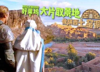 """北非""""横店影视城""""😍《权利的游戏》拍摄地像陕西的土窑洞#有戏##我要上热门#"""