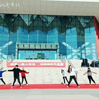 """青师大DS街舞社在校 """"社团周末风采"""" 上的精彩表演。 #舞蹈##青海师大街舞社##热门#"""